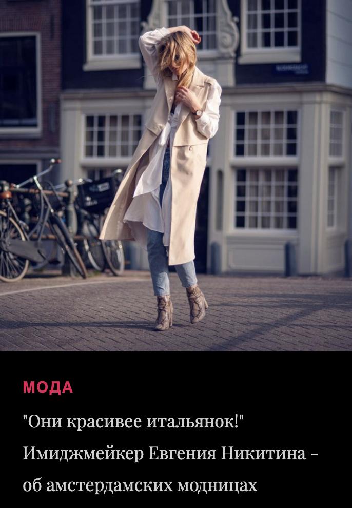 Как одеваются жительницы Амстердама?