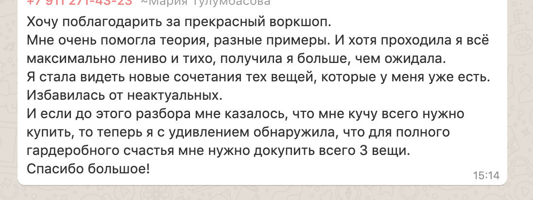 Воркшоп Коллективный разбор
